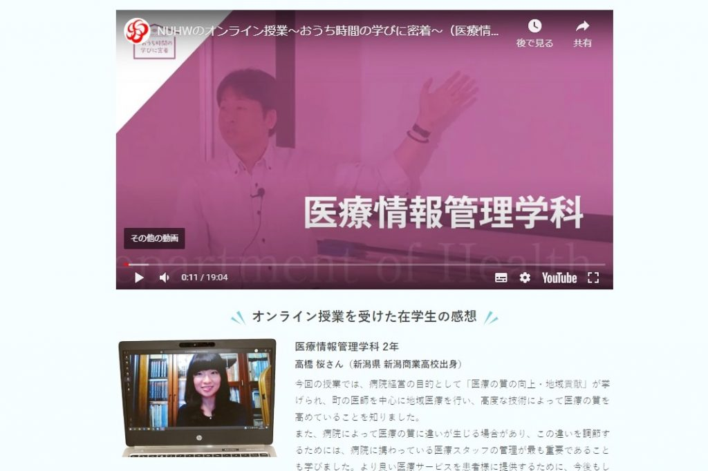 オンライン授業(医療×経営)